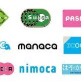 交通系ICカードのメリットやデメリット