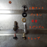 水道の蛇口から水漏れの処置 パッキンの交換方法